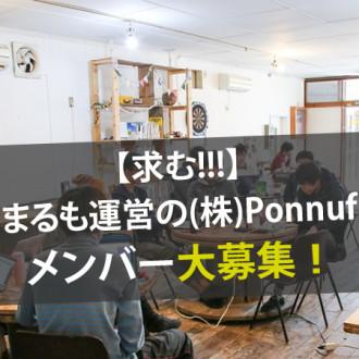 ponnuf-recruit